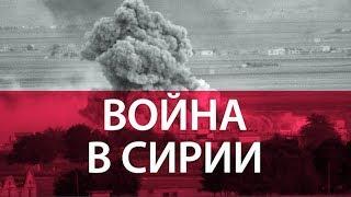 Новые потери в Сирии и бегство миллиардов | ЧАС ОЛЕВСКОГО | 28.05.18