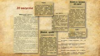 Владимирская губерния 100 лет назад август