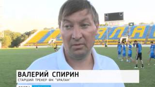 ФК \Уралан\ готовится к очередной домашней встрече