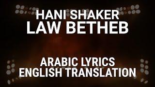 Hani Shaker - Law Betheb (Egyptian Arabic) w/ Lyrics + Translation - هاني شاكر لو بتحب