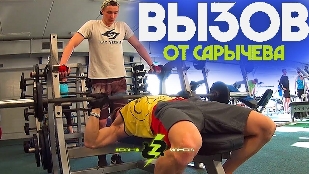 Вызов от Сарычева. Жим 50% от своего веса до и после тренировки. Сравнение!!