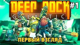 Deep Rock Galactic #1 Первый взгляд