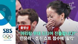 민유라 · 겜린 '쇼트 최고의 무대'..아리랑 곡으로 프리 출격! (풀영상) / SBS / 2018 평창올림픽