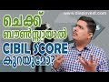 credit score myths and facts - Thommichan Tips 61 - Malayalam