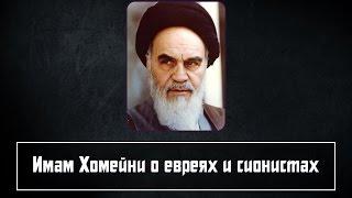 Имам Хомейни о евреях и сионистах