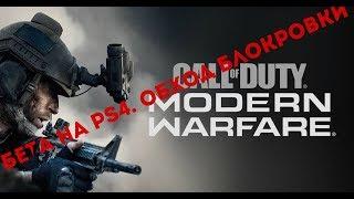 Call of Duty Modern Warfare PS4. Как скачать modern warfare на ps4