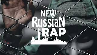 Премьера трека 2019!!! Русский Рэп