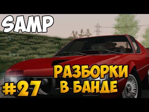SAMP #27 - Разборки в банде