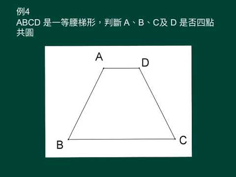 中五數學_上學期_圓的基本性質_四點共圓圓內接四邊形的判別法(二) - YouTube
