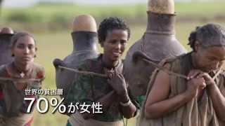 女性が輝く世界をつくる1:WAW!日本から世界へ thumbnail