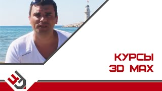 Программа курс 3D Max