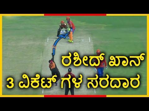 IPL 2017 : Rashid Khan's Brilliant Bowling. Removes McCullum, Finch and Raina | Gujarat vs Hyderabad