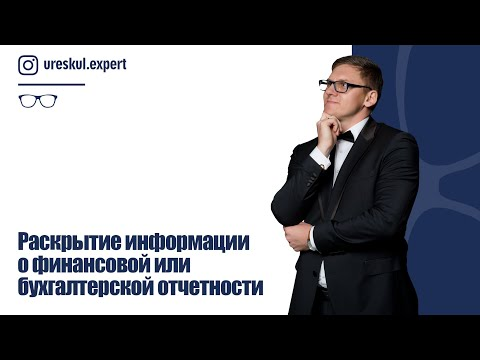 Раскрытие информации о финансовой или бухгалтерской отчетности