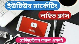 Youtube Live Class । Youtube Marketing । Village IT । TubeBid । Tuhin Hossen