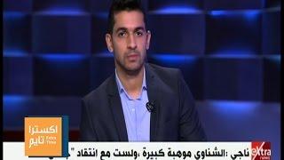 أحمد ناجي: إكرامي «وحش زي أبوه» ومن ينتقد «جنش» ينظر تحت قدميه ..فيديو