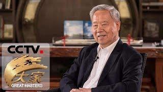 《大家》 20190821 傅志寰 铁路机车专家  CCTV科教