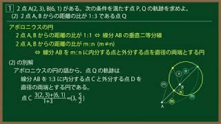 福田の一夜漬け数学〜図形と方程式〜軌跡(2)アポロニウスの円、高校2年生