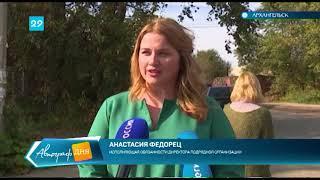 Arkhangelsk ichida yo'llar va metr hamda 05.09.2018 Ta'mirlash
