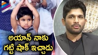 Allu arjun shocked by his son ayaan's behavior | dj duvvada jagannadham movie interview | pooja