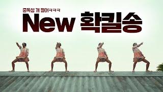 확킬송 신버전 최초공개…