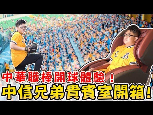 【Joeman】被邀請去中華職棒開球!中信兄弟VIP貴賓室開箱體驗!