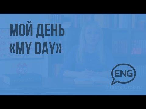 """Мой день """"My Day"""". Видеоурок по английскому языку 2 класс"""