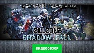 обзор: Killzone: Shadow Fall