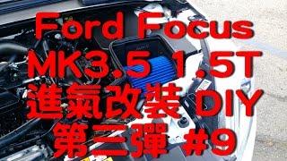 Ford Focus MK3.5 1.5T 進氣改裝DIY第三彈 superX原廠型集氣箱上罩開箱#9 試用 測試
