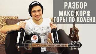 Как Играть: МАКС КОРЖ - ГОРЫ ПО КОЛЕНО на Гитаре для Начинающих (3 Простых Способа)