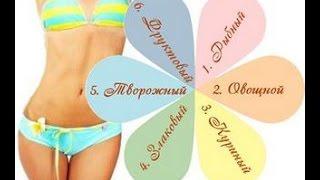 Диета «6 лепестков» Всё о том как похудеть