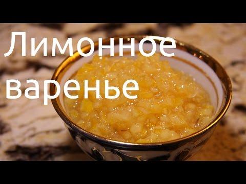 Как сделать варенье из лимонов