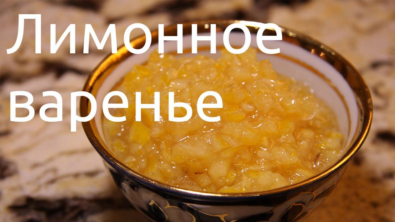 Лимонное варенье - кулинарный рецепт - Поваренок. ру