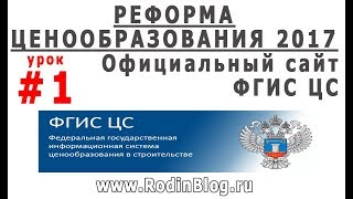 #1 Официальный сайт ФГИС ЦС. Реформа ценообразования 2017