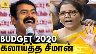 Seeman Latest Speech about Budget 2020 | Tamil News