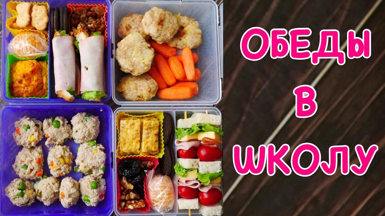 Крутые Обеды в ШКОЛУ которые захочешь взять на РАБОТУ
