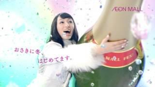 栗山千明 イオンモール CM Chiaki Kuriyama | AEON MALL commercial AEO...