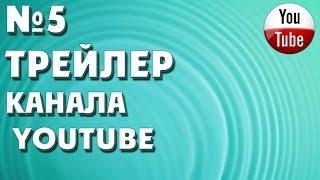 Новый трейлер для канала№1