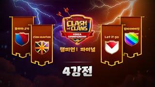 코리아챔피언십2 챔피언1 파이널 4강전 [클래시오브클랜…