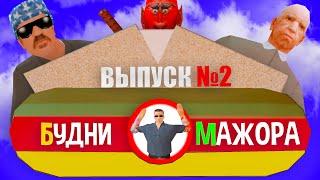 МАЖОР ПОД ПРИКРЫТИЕМ - ПРОДАВЦЫ ДОМОВ #2