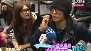 20091208 潘瑋柏開唱圈中好友羅志祥楊丞琳現身力挺Show Lo Rainie Yang ...