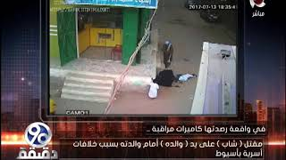 90 دقيقة - في واقعة غريبة أب يقتل إبنه في عز النهار بطلقات نارية أمام زوجته وإبنه