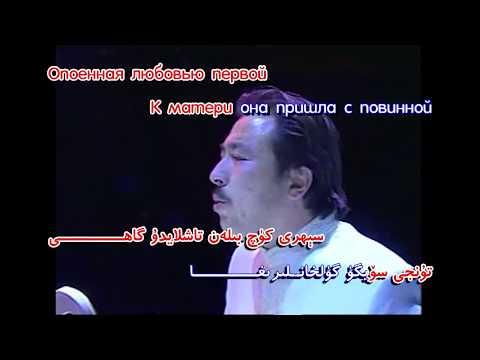 Tunji Söygü / Korolevna (Karaoke) - تۇنجى سۆيگۈ - Королевна