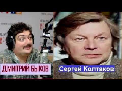 Дмитрий Быков / Сергей Колтаков (актер)