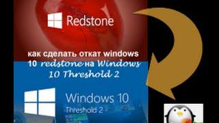 Как сделать откат Windows 10 Redstone на Threshold
