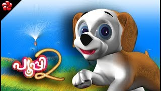 #Pupi 2 Malayalam cartoon full movie ♥ Kids songs and stories