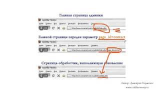 Сайт-визитка за 15 уроков. Урок 13. Структура и принцип работы админки. (Дмитрий Науменко)