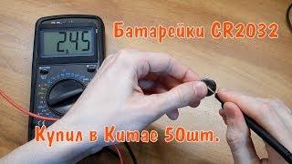 Батарейки CR2032 из Китая. Обзор.