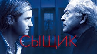 Сыщик / Sleuth (2007) / Детектив