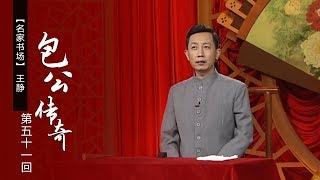 《名段欣赏》 20190702 名家书场 评书《包公传奇》(第51回)| CCTV戏曲