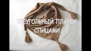 ТРЕУГОЛЬНЫЙ ПЛАТОК / ШАЛЬ СПИЦАМИ // МАСТЕР-КЛАСС